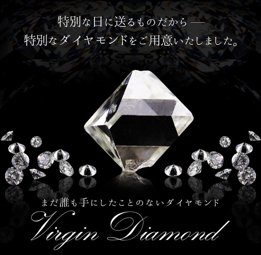 特別な日に送るものだから特別なダイヤモンドをご用意いたしました。まだ誰も手にしたことのないダイヤモンドvirgindiamond