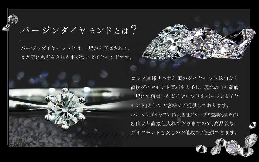バージンダイヤモンドとは?