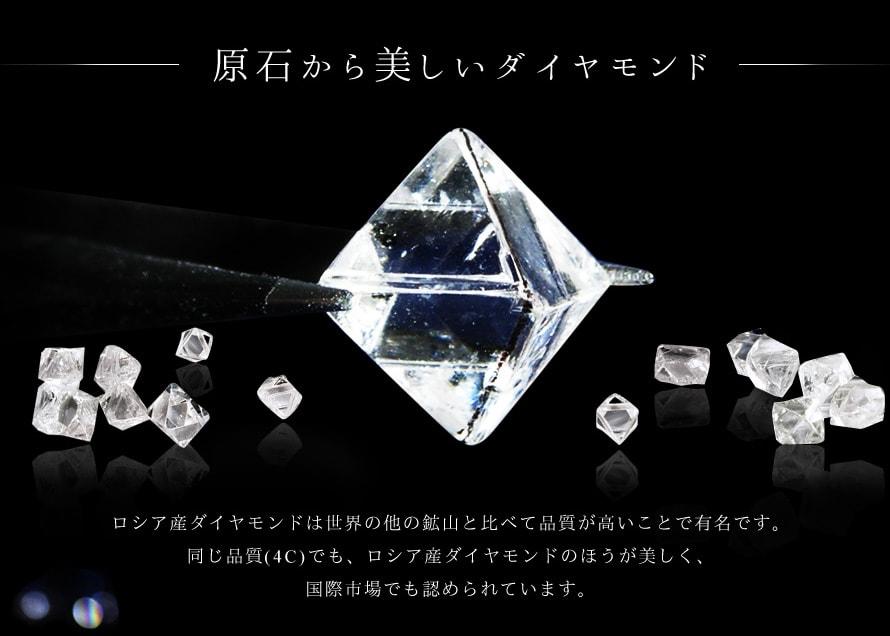 原石から美しいダイヤモンド 4Cでもロシア産ダイヤのほうが美しいと認められています