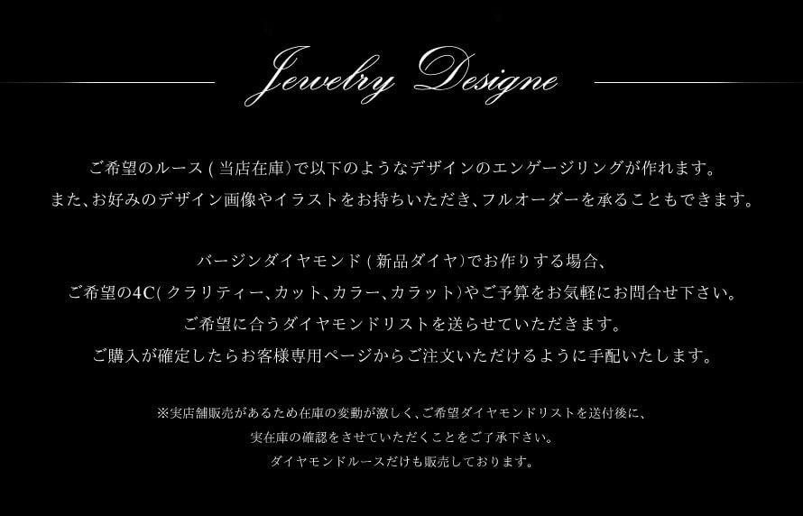 jewelrydesignジュエリーデザイン お好みのデザインをお作りします、お問い合わせください